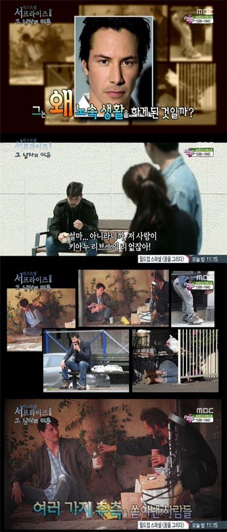 키아누 리브스가 노숙자 된 사연 (사진: MBC 방송화면 캡처)