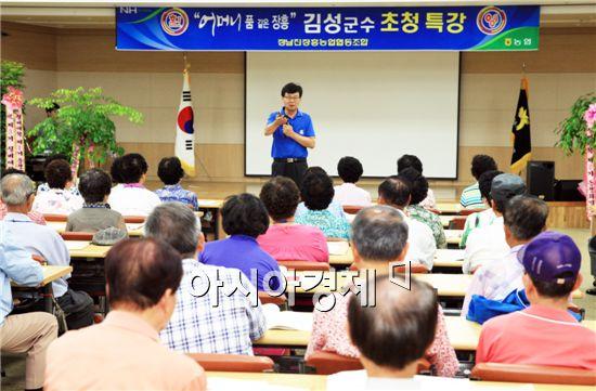 김 성 장흥군수가 지난 8일 정남진 농협 회의실에서 실버대학생 100여명이 참석한 가운데 '어머니 품 같은 장흥!'이라는 민선6기 군정방향에 대해 특강을 했다.
