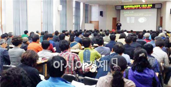 선진 농업의 전문 인력을 배양하고 있는 장성미래농업대학의 교육 열기가 여느 해보다 더 뜨겁다.