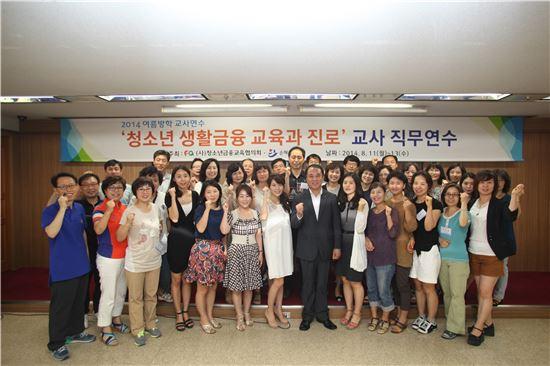 장상용 손보협회 회장 직무대행(오른쪽 일곱 번째)이 '청소년 생활금융 교육과 진로' 직무연수에 참여한 교사들과 기념촬영을 하고 있다.