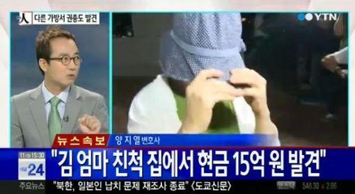 유병언 전 회장의 도피를 도운 혐의를 받고 있는 김엄마 김명숙씨의 친척 집에서 권총과 현금 15억이 발견됐다. (사진:YTN 방송 캡처)