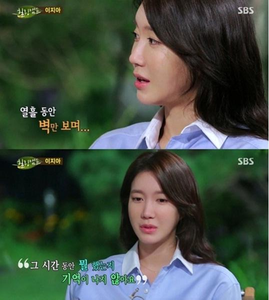 이지아 방송에서 정우성 언급(사진제공=SBS 캡처)
