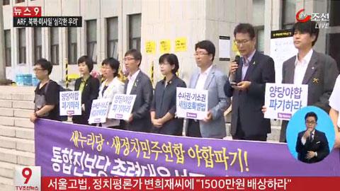 서울고법이 이정희 통합진보당 대표 부부를 '종북'이라고 지칭한 변희재의 명예 훼손 혐의를 인정했다. (사진=TV조선 방송 캡쳐)