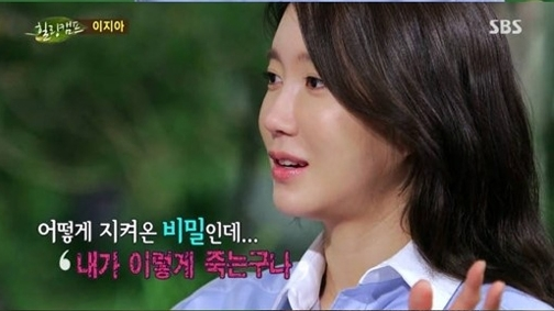 이지아, 서태지 언급(사진:SBS 힐링캠프 방송캡처)