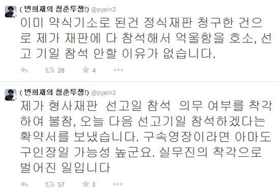 변희재가 자신에게 구속영장이 발부된 데 대해 트위터로 해명했다.(사진:변희재 트위터)