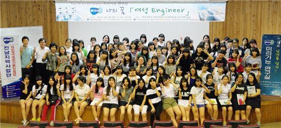 <목포대학교 WISET전남지역사업단이 마련한 '미리 가는 연구실' 프로그램에 참가한 여고생들이 박순영 목포대 LINC사업단장의 '나의 꿈! 여성 Engineer' 특강 후 기념촬영을 하고 있다.>