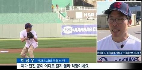메이저리그 캔자스시티 20년 골수팬 이성우씨의 시구 (사진:MBC 캡처)