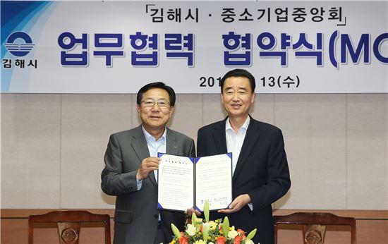 김기문 중소기업중앙회장(왼쪽), 김맹곤 김해시장