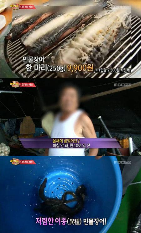 불만제로 '장어의 배신' 편 (사진:MBC 방송 캡처)