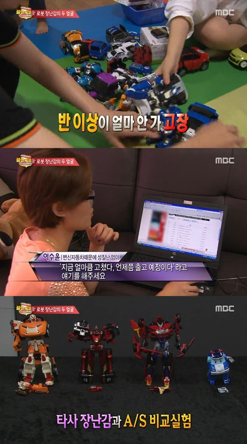 '불만제로' 또봇, 로봇 장남감의 두 얼굴 편 (사진출처 = MBC 방송 캡처)