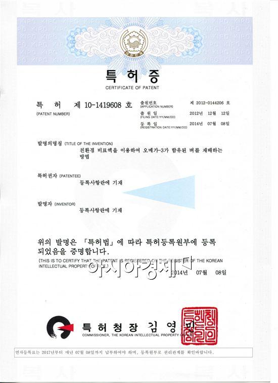 구례군, 오메가-3 벼  특허증