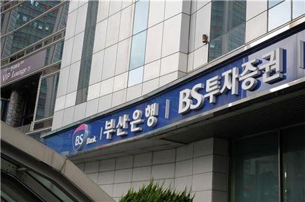 BS금융그룹이 운영 중인 부산은행·BS투자증권 복합점포.(자료제공:부산은행)