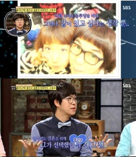 개그맨 홍인규가 20대 시절 아내와의 뜨거웠던 러브스토리를 공개해 화제다.(사진:SBS '자기야' 방송 캡처)