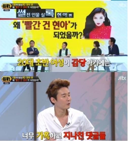 허지웅이 현아에 대한 악플에 대한 자신의 의견을 밝혔다.(사진:JTBC '썰전' 방송 캡처)