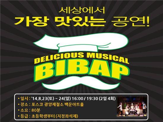 넌버벌 퍼포먼스 '비밥(BIBAP)'