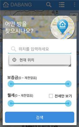 인기 앱 '다방'의 첫 화면. 원하는 위치와 정보 등을 입력하면 '맞춤형' 방을 찾아준다.