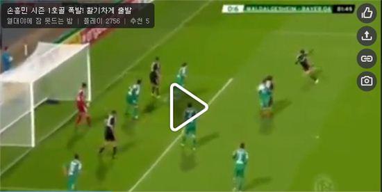 손흥민 1호골 (사진:다음 tv 팟 캡처)