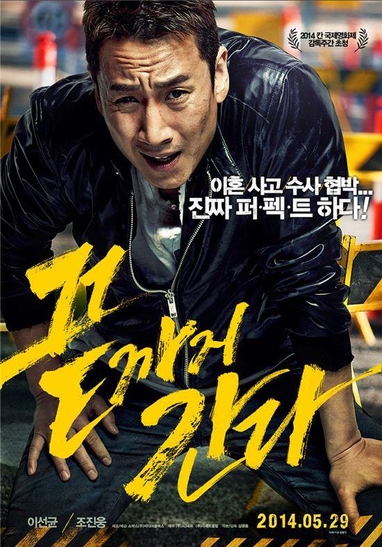 영화 '끝까지 간다' 포스터
