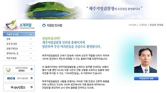 제주지검장 김수창, 공공장소 음란행위 혐의 받아 현행범으로 체포(사진:제주지방검찰청 홈페이지 캡처)