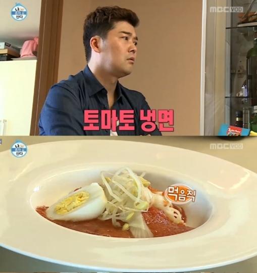김풍 토마토 냉면(사진:MBC '나혼자산다' 캡처)