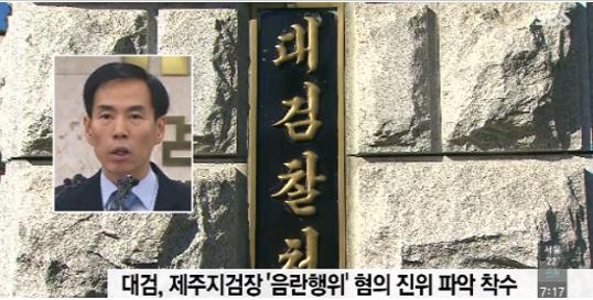 김수창 제주지검장 공공장소 음란행위 혐의 (사진:SBS 캡처)