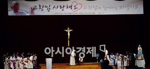 [포토]프란치스코 교황님과 함께하는 저녁 기도