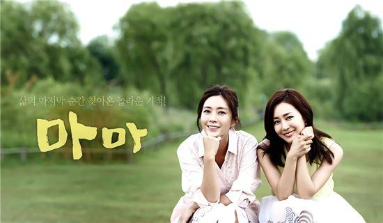 MBC '마마' 이미지 /홈페이지 발췌
