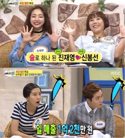 '세바퀴'에 출연한 진재영이 자신의 쇼핑몰 일매출을 공개해 화제다.(사진출처 = MBC '세바퀴' 캡처)