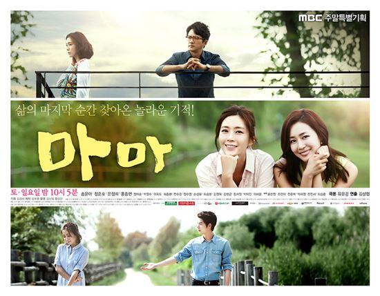 '마마' 포스터 /MBC 제공