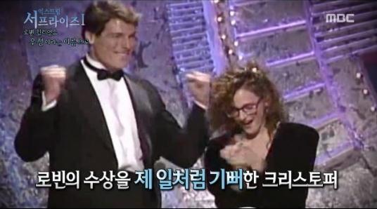 MBC '서프라이즈' 에서 크리스토퍼 리브와 로빈 윌리엄스의 일화를 다뤘다.(사진출처 = MBC '신비한 TV 서프라이즈' 캡처)