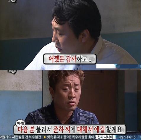 무한도전 '도둑들'에서 수사를 받고 있는 정준하 (사진출처 = MBC '무한도전' 캡처)