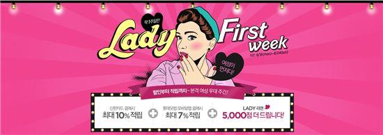 롯데닷컴, '레이디 퍼스트 위크' 진행