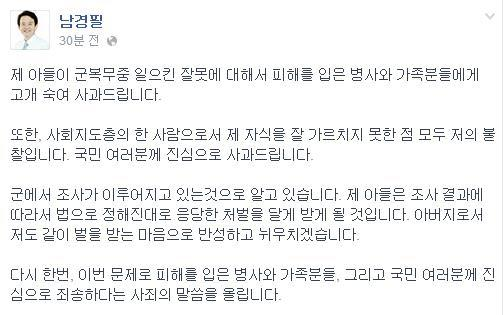 남경필 지사 사과문(사진출처 = 남경필 페이스북)