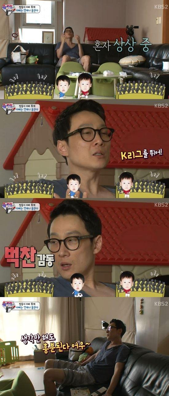 KBS2 '슈퍼맨' 이휘재 /해당 방송 캡처