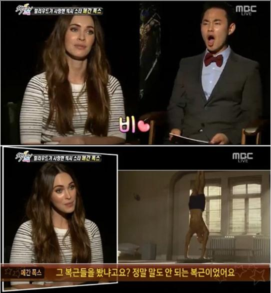 할리우드 스타 메간 폭스가 월드스타 비를 이상형이라고 밝혀 화제다.(사진출처 = MBC '섹션TV 연예통신' 캡처)