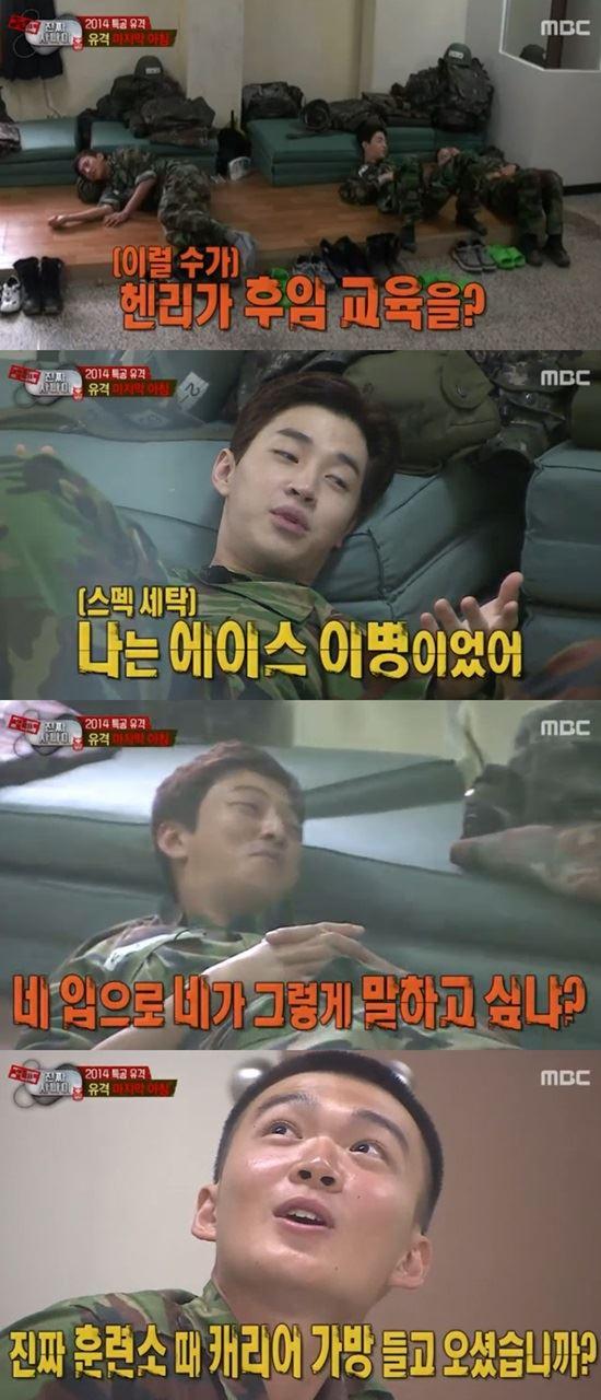 헨리 /MBC '진짜사나이' 방송 캡처