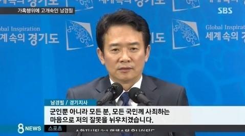 남경필 경기도지사의 공식 기자회견(사진:SBS 보도화면 캡처)