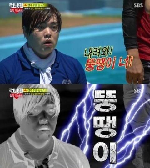 문희준 뚱땡이 굴욕(사진=SBS '런닝맨' 방송 캡처)