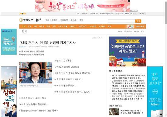 한 일간지에 게재된 남경필 지사의 기고문(사진:중앙일보 홈페이지 캡처))