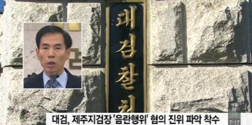 김수창 제주지검장 음란행위 논란 사의 표명(사진:SBS 보도화면 캡처)