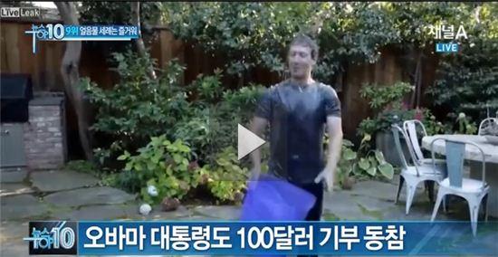 페이스북 창업자 마크 주커버그 얼음물 샤워(사진:채널A캡처)