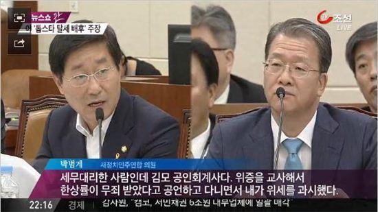 의혹을 제기한 박범계 의원(사진=TV조선 캡처)