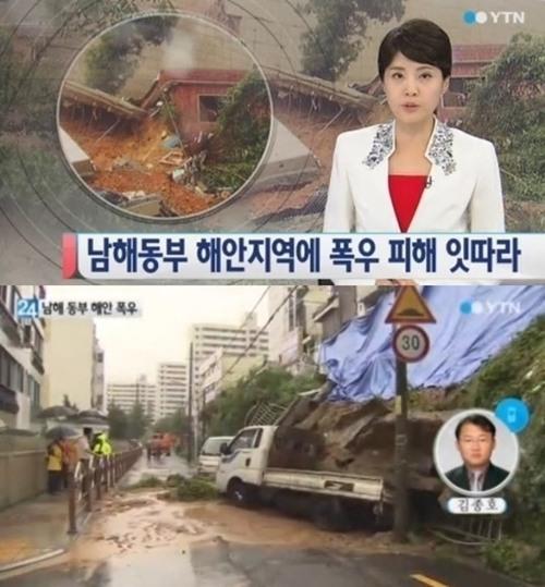 남동부 지역에 폭우 피해가 잇따랐다. (사진=YTN 방송 캡처)