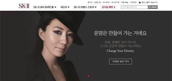 SK-Ⅱ, 롯데닷컴 LECS 3.0 서비스 통해 공식 온라인몰 오픈