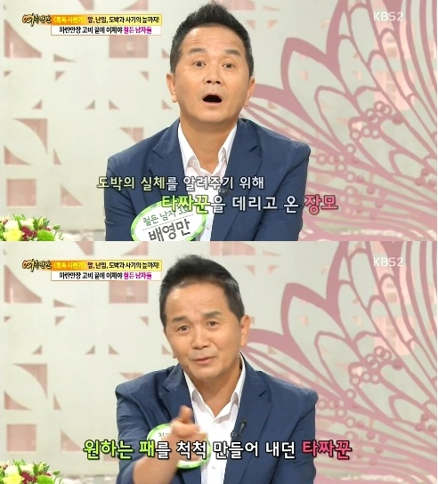 배영만 (사진=KBS2 '여유만만' 방송 캡처)