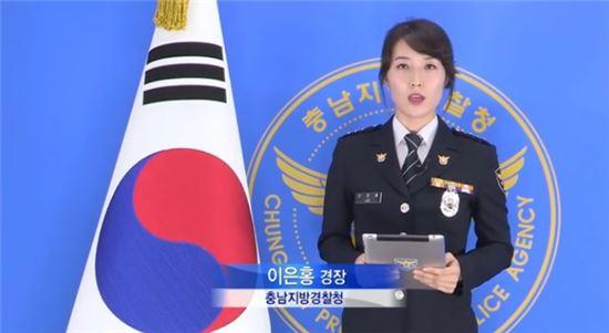 이은홍 충남지방경찰청 경장.