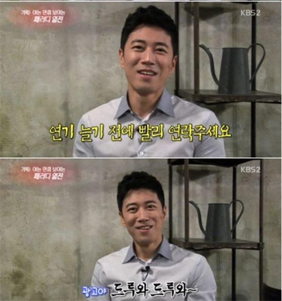 발연기의 대표주자 장수원의 광고 어필 (사진출처 = KBS2 '연예가 중계' 캡처)