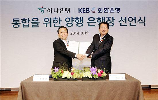 김종준 하나은행장(사진 왼쪽)과 김한조 외환은행장이 19일 '하나-외환은행 통합을 위한 선언문'에 서명한 뒤 기념촬영을 하고 있다.(자료제공: 하나금융)