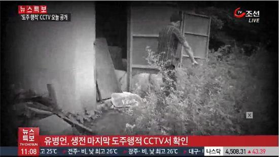 유병언 전 세모그룹 회장의 도주 모습이 CCTV에 담겼다. (사진출처 = TV조선 방송 캡처)