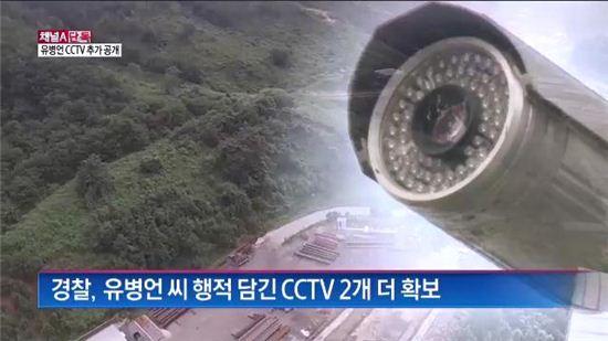유병언 전 회장의 행적이 담긴 CCTV 영상이 추가로 확보됐다. (사진=채널A 캡처)